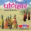 Pinghat Ri Panihaar - Swati Sharma & Gourav Jain