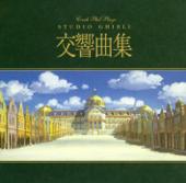 Studio Ghibli Symphonic Suite