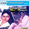Paimarakappal Original Motion Picture Soundtrack EP