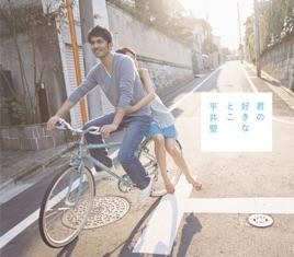 平井 堅の「君の好きなとこ - EP...