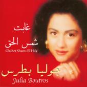Ghabet Shams El Haq - Julia Botros
