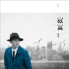 Grady Guan - Miss You Tonight (Sleepless Version) artwork