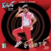 Sivakasi / Gilli  (Original Motion Picture Soundtrack)