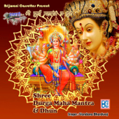 Shree Durga Maha Mantra & Dhun