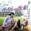 Suttum Vili Sudarea (Original Motion Picture Soundtrack)