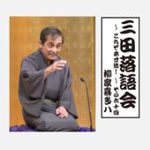 三田落語会~これぞ本寸法!~その64