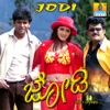 Jodi (Original Motion Picture Soundtrack) - EP