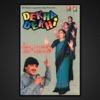 Dekha Dekhi