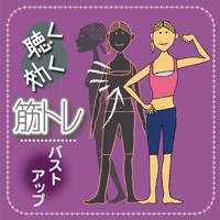 聴く効く筋トレ ~バストアップトレーニング~【ダイエット、美容、健康維持にも最適】