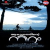 Akashathinte Niram Original Motion Picture Soundtrack Single