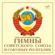 National Anthem of the Soviet Union - Orchestra of the Bolshoi Theatre & Chorus of the Bolshoi Theatre