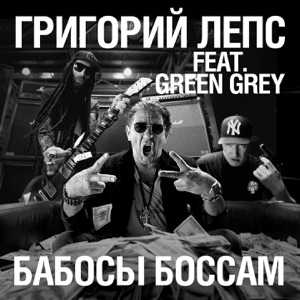 Бабосы боссам (feat. Green Grey) - Single