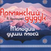 Artur Kasparyan - Армянский дудук - Мелодии души моей