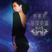 璀璨東瀛原音集 - Teresa Teng - Teresa Teng