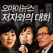 오마이TV 저자와의 대화