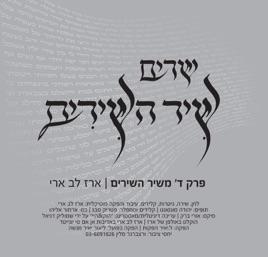 Shir HaShirim