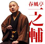 毎日新聞落語会 春風亭一之輔2 「子別れ」「堀の内」