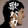 Ken Hirai 10th Anniversary Complete Single Collection '95-'05 歌バカ ジャケット写真