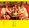 バレッタ Type-B - EP ジャケット写真