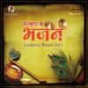 Sanskar Ke Bhajan, Vol. 1