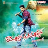 Ramayya Vasthavayya (Original Motion Picture Soundtrack)