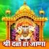 Shri Datta Ha Jana