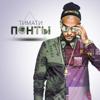 Timati - Понты artwork