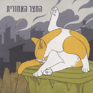 The Backyard - החצר האחורית