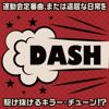 DASH!!!~運動会定番曲、または退屈な日常を駆け抜けるキラー・チューン!? - Various Artists