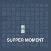 Supper Moment - 無盡 插圖