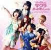 Sakura Apparation - EP ジャケット写真