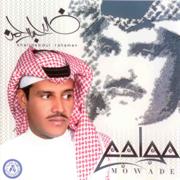 Mowade - EP - Khaled Abdul Rahman - Khaled Abdul Rahman