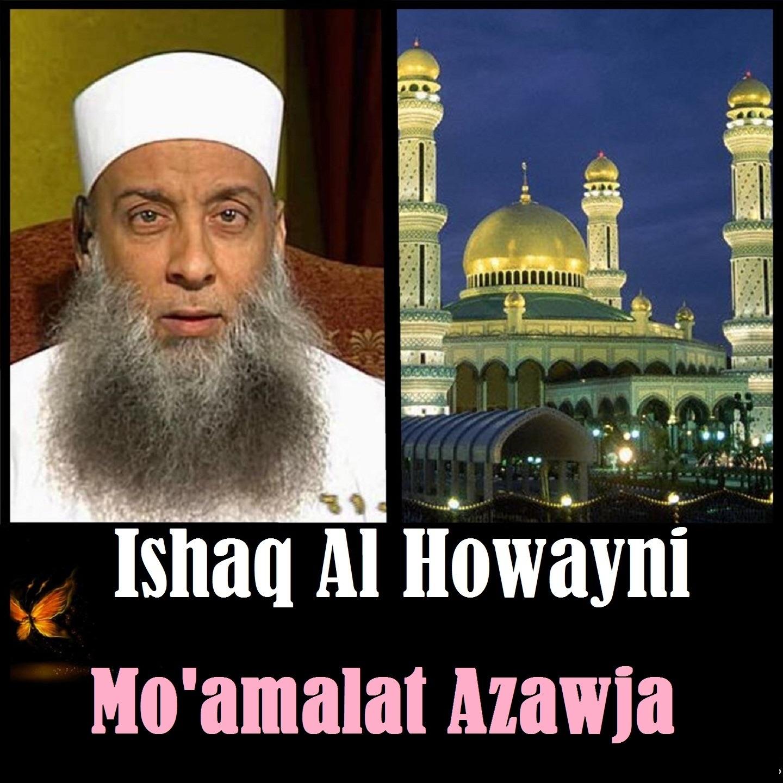 Mo'amalat Azawja, Pt. 2