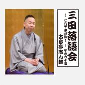 三田落語会~これぞ本寸法!~その75