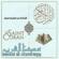 Al Fatiha - Saud Al-Shuraim