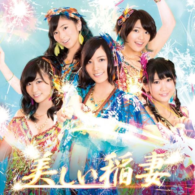 Image result for ske48 utsukushii inazuma
