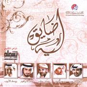 Al Aamal - Othman Al Ibraheem - Othman Al Ibraheem