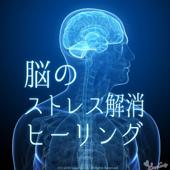脳のストレス解消ヒーリング