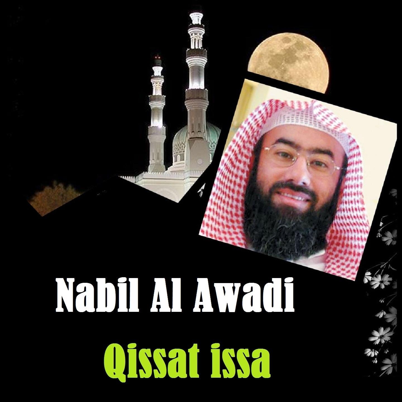 Qissat Issa (Quran)