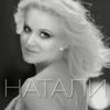 Натали - Шахерезада обложка