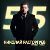 Любэ - Николай Расторгуев. 55 обложка