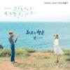 괜찮아 사랑이야 (Original Television Soundtrack), Pt. 1 - Single, CHEN