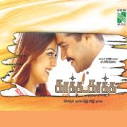 Kaakha Kaakha (Original Motion Picture Soundtrack) - Harris Jayaraj - Harris Jayaraj