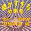 細かすぎる効果音 東京・上野駅発国鉄特急編(1980年録音)