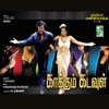 Kakkum Kadavul (Original Motion Picture Soundtrack) - Single
