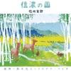 信濃の国〜信州宝歌 - EP ジャケット写真