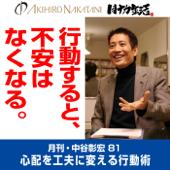 月刊・中谷彰宏81「行動すると、不安はなくなる。」――心配を工夫に変える行動術