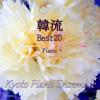 """My Memory (From """"Winter Sonata) - Kyoto Piano Ensemble"""