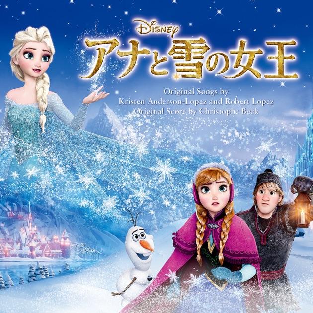 Image result for アナ と 雪 の 女王 オリジナル サウンド トラック