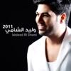 وليد الشامي 2011